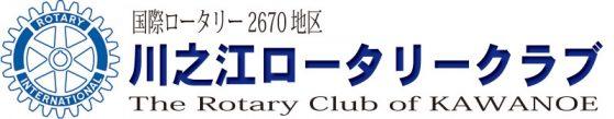 川之江ロータリークラブ